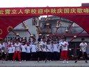 云霄立人学校2012迎中秋庆国庆歌咏比赛高二四班