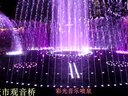 七彩光影音乐喷泉 见意使用耳麦立体音响效果会更好