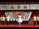 国家 2012年陕九学校迎国庆歌咏比赛八、2
