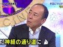 主治医が見つかる診療所 芸能人徹底検査!骨ドックスペシャル 無料動画~2012年11月5日