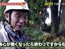 和風総本家 日光を支える人々 無料動画~2012年11月8日