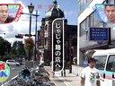 東西芸人いきなり!2人旅 動画~スリムクラブ真栄田、桂三度~2012年11月11日