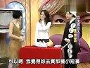 康熙来了 2004 完美真女人 孙芸芸 0  孙芸芸完美真女人