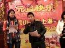 营山人在上海QQ群2013迎新年晚会