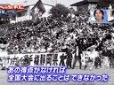 やべっちFC 動画~2013年1月20日