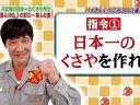 ハッピーエンド バイきんぐが日本一のくさやを手作り① 動画~2013年1月22日