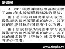 黄国才:探寻阅读教学低效的根源及破解密码_2012千课万人