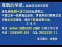 高新技术知识产权 QQ2622030113 视频教程 19