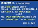高新技术知识产权 QQ2622030113 视频教程 23