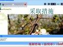 果农乐第254期桃树樱桃花期受冻情况调查及采取的措施视频