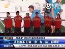 山东体育台-羽林争霸2013红牛城市羽毛球赛启动