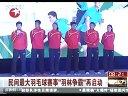 东方卫视-民间最大羽毛球赛事羽林争霸在启动