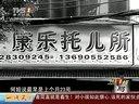 """顺德容桂-五岁小孩惊现2厘米 """"眼中钉"""" 20130503 今日一线"""