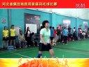 河北省煤田地质局羽毛球比赛