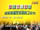 齐家网2013年6月1日-2日昆明市体育馆建材博览会