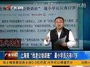 """广东早晨-20130530-上海现""""找老公培训班"""" 最小学员只有17岁"""