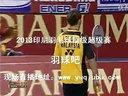 2013印尼羽毛球顶级超级赛 直播时间