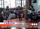 上海爱乐吉他培训|爱乐学吉他|吉他培训班|吉他培训中心