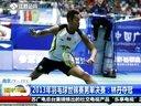 2013年羽毛球世锦赛男单决赛:林丹夺冠 130811 新闻空间站
