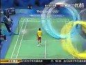 2008年北京奥运会羽毛球男单决赛林丹VS李宗伟_标清