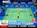 羽毛球世锦赛 李宗伟受伤退赛 林丹世锦赛捧杯 130812 早安江苏
