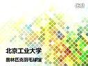 北京工业大学羽毛球馆航拍