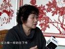 【丰云艺术家】2013.10.6  孤独艺术行者 韩萍