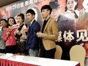 2013.10.24《天狼星》上海发布会群访
