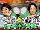 20131114 羽毛球对决 satoshi VS 日本代表