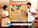 分享视频 2013年全国象棋甲级联赛16