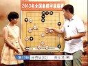 分享视频 2013年全国象棋甲级联赛17