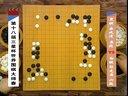 分享视频 围棋:第十八届三星杯世界围棋大师赛1 11月19日
