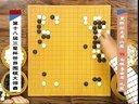 分享视频 围棋:第十八届三星杯世界围棋大师赛3 12月3日