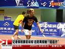"""2013-2014中国羽毛球俱乐部超级联赛""""西陵特曲""""杯宜昌赛区(4)"""