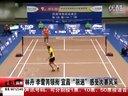 """2013—2014中国羽毛球俱乐部超级联赛""""西陵特曲杯""""宜昌赛区(5)"""