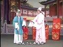 安徽地方戏泗州戏(泗洲戏)张郎休丁香全剧