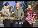 赵本山小品大全《手机充值》赵本山