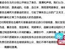 嫣然基金发声明驳质疑 王菲再度转发力挺 140121