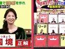 くりぃむクイズ_ミラクル9 動画~2014年1月22日