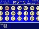 广西快乐十分直播高清视频QQ 2602899105