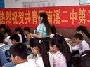 《安塞腰鼓《视频课堂实录(初中语文,人教版七下,南溪区第二中学校:王英)chuan