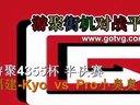"""游聚街机平台拳皇Kof97<4355杯>半决赛""""福建-Kyo(老K)vs小臭臭"""""""