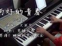 孙燕姿《尚好的青春》钢琴曲_tan8.com