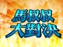 馬叔叔大對決第1集 - 韋禮安X馬叔叔 (10秒快速動眉毛!!)