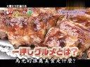 大胃女王吃遍日本 20140629