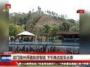 厦门漳州开通旅游专线 下午两点发车长泰 150209 两岸新新闻