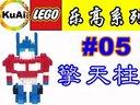 酷爱 LEGO乐高积木系列之05擎天柱 来自赛伯坦星球的变形金刚汽车人首领