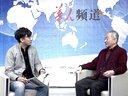国画家邱振亮先生做客华人频道