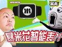 暴米花super watch发布会 44