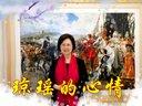琼瑶的心情 2015.05.20